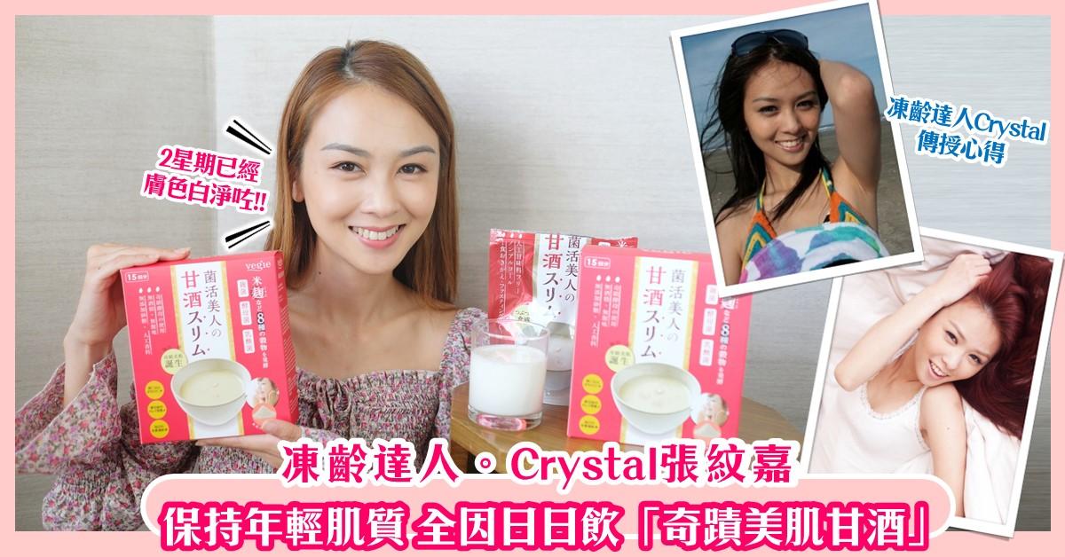 【Crystal張紋嘉 日日飲「飲得嘅神仙水」2星期神速見效】
