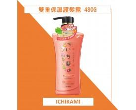 Ichikami 雙重保濕護髮露480毫升
