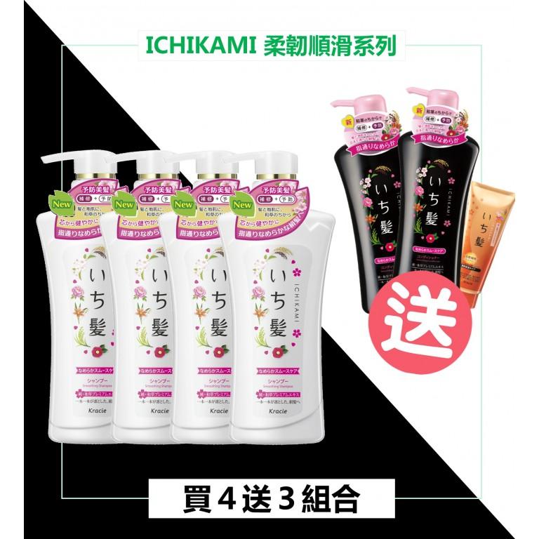 Ichikami 買4送3組合