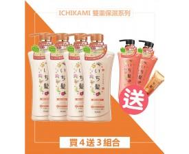 【超值買4送3優惠組合】ICHIKAMI雙重保濕洗髮露480ML X 4支 送護髮素(杏桃味)480G X 2支 即送 ICHIKAMI 雙重保濕溫感補修髮膜