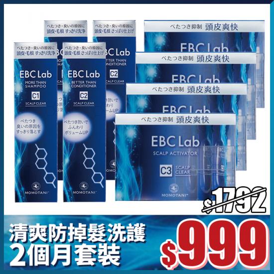 EBC Lab 清爽防掉髮洗護2個月套裝