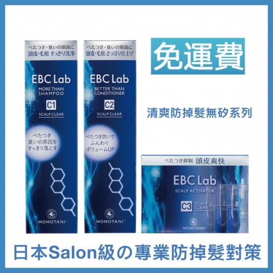 EBC Lab 清爽防掉髮洗護套裝