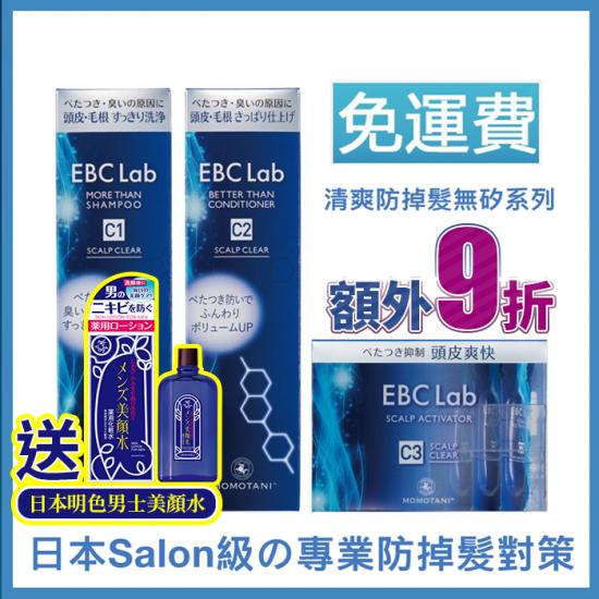 EBC Lab 清爽防掉髮洗護套裝【父親節限定送男士美顏水再9折,只需$449】