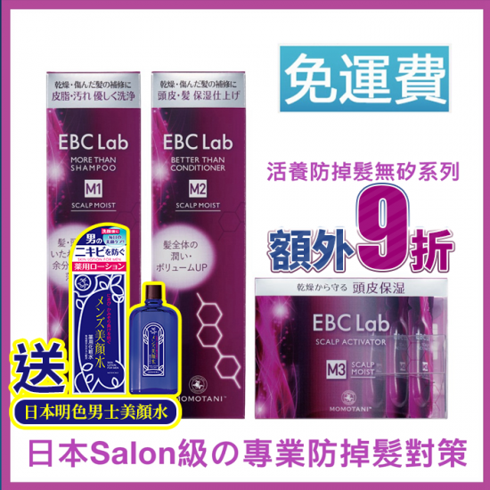 EBC Lab 修護防掉髮洗護套裝【父親節限定送男士美顏水再9折,只需$449】