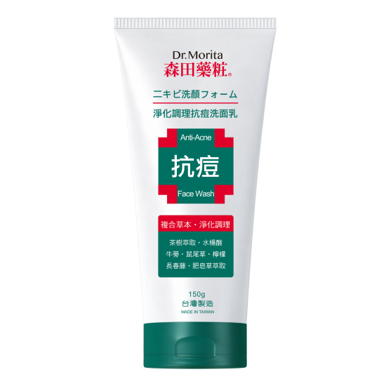 森田藥粧淨化調理抗痘洗面乳150g