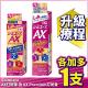 Shimiace AX「去黃」「去斑」孖寶套裝【免運費】