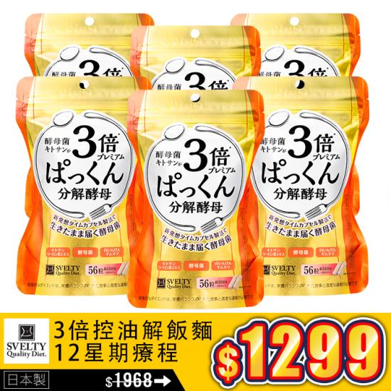 Svelty 3倍控油解飯麵56粒裝12星期療程