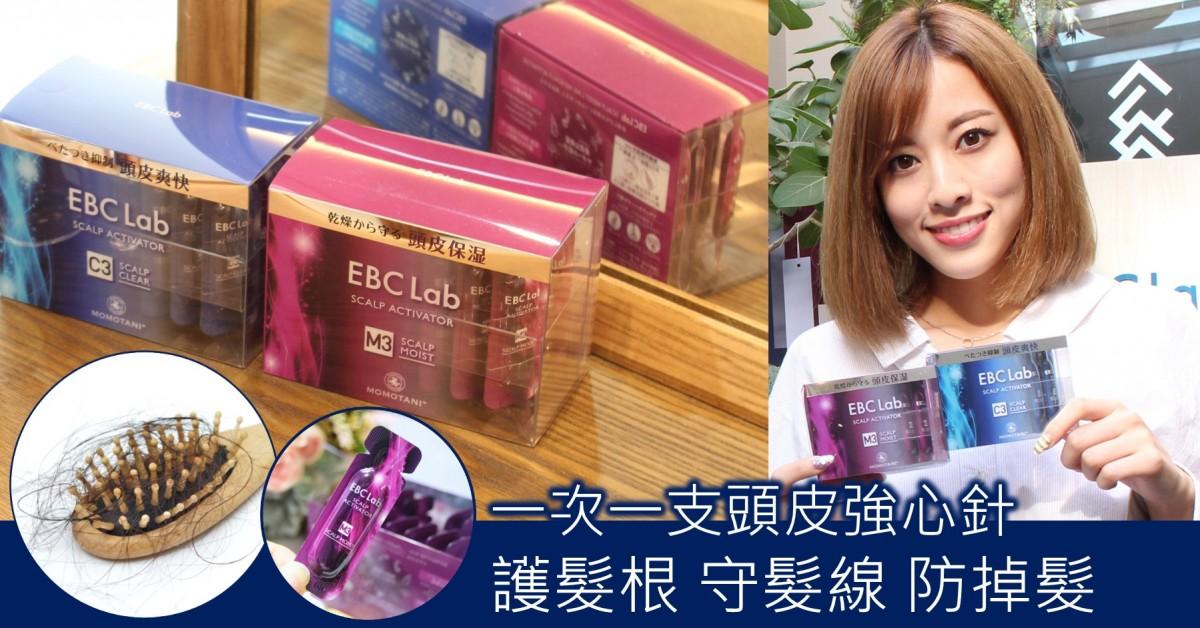 一次一支EBC Lab頭皮精華液 護髮根 守髮線 防掉髮