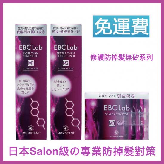 EBC Lab 修護防掉髮洗護套裝