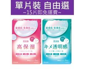 【 完勝自由選 低至7折】肌美精低敏保濕面膜單片優惠 (高效保濕、透亮保濕)