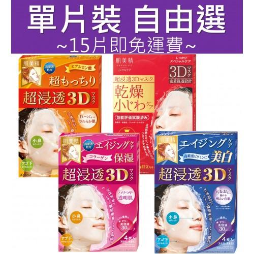 【 完勝自由選 低至7折】肌美精超滲透3D 立體面膜單片優惠 (抗皺保濕、美白、水潤嫩滑、乾燥小紋)