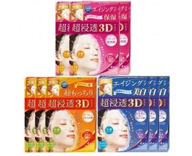 【85折優惠】肌美精 超滲透3D立體面膜 9盒裝 (美白、水潤嫩滑、抗皺保濕)