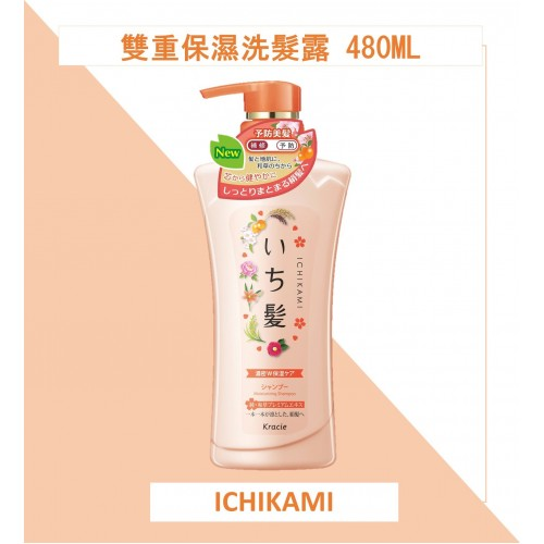 Ichikami 雙重保濕洗髮露480毫升