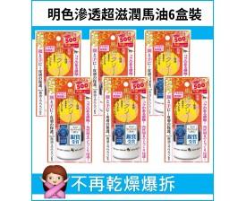 明色滲透超滋潤馬油6盒裝 (乾燥肌膚必備)【免運費】