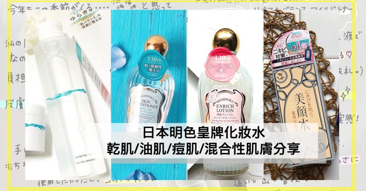 日本用家大推,明色4大化妝水,乾肌/油肌/痘肌/混合性肌膚分享