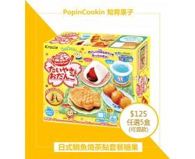 Kracie知育果子鯛魚燒茶點套餐DIY糖果