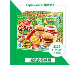 Kracie DIY 知育果子系列 - 日本家長最愛玩得學得又食得健康食玩DIY漢堡套餐糖果【任選5盒$125! 即慳$15】