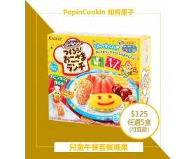 Kracie知育果子兒童午餐DIY糖果