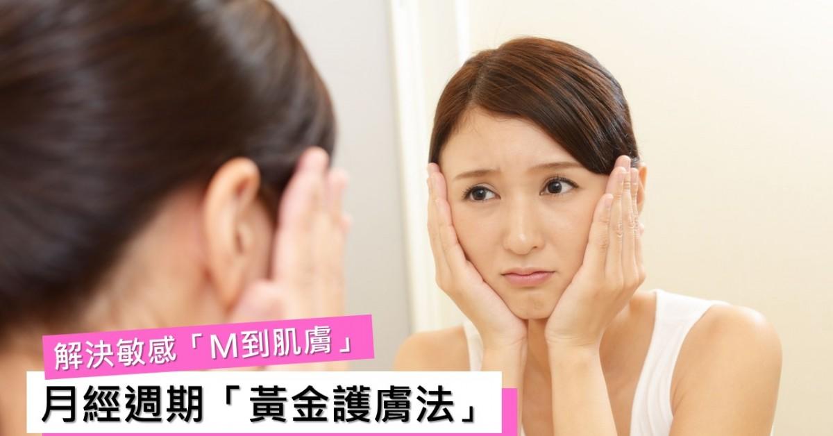 解決敏感「M到肌膚」月經週期「黃金護膚法」!