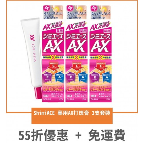 Shimiace藥用AX打斑膏【日本研發藥用級成分ACE】x 3 (55折大優惠)