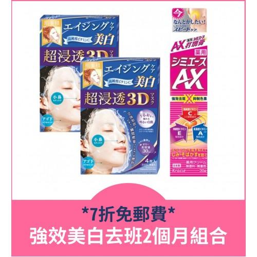 【強效打斑美白2個月組合】Shimiace藥用AX打斑膏 + 肌美精 超滲透3D美白立體面膜 (7折免郵費)