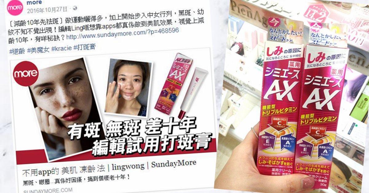 有斑老10年?! 即用港日美魔女力推 日本爆買美白打斑神膏!