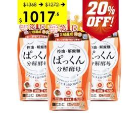 【增量裝】日本最強「侵食型」瘦身酵母、 點食都唔肥,3重化解機制12星期療程: SVELTY「控油・解飯麵」【即慳$350.4+免運費】