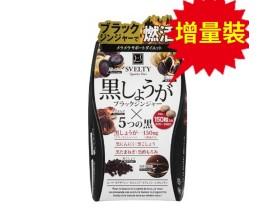 【增量裝150粒】日本臨床燃脂實證:  5黑燃脂丸  【5粒=1小時運動】