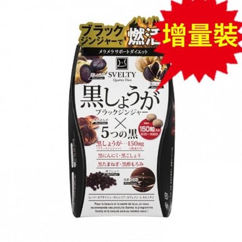 Svelty 5黑燃脂丸增量150粒