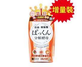 【增量裝120粒】日本最強「侵食型」瘦身酵母: 真人實證兩星期可減4.7KG,瘦11CM,SVELTY「控油・解飯麵」