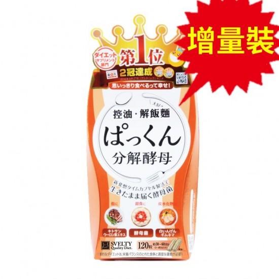 Svelty 控油解飯麵增量裝120粒