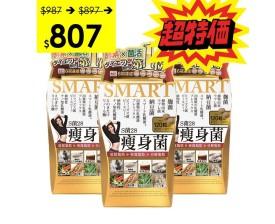 Svelty 瘦身菌120粒(90日套裝)