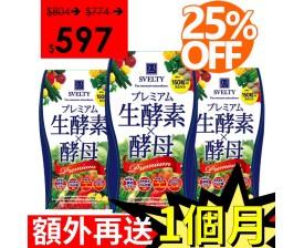Svelty 生酵素×酵母150粒(120日套裝)