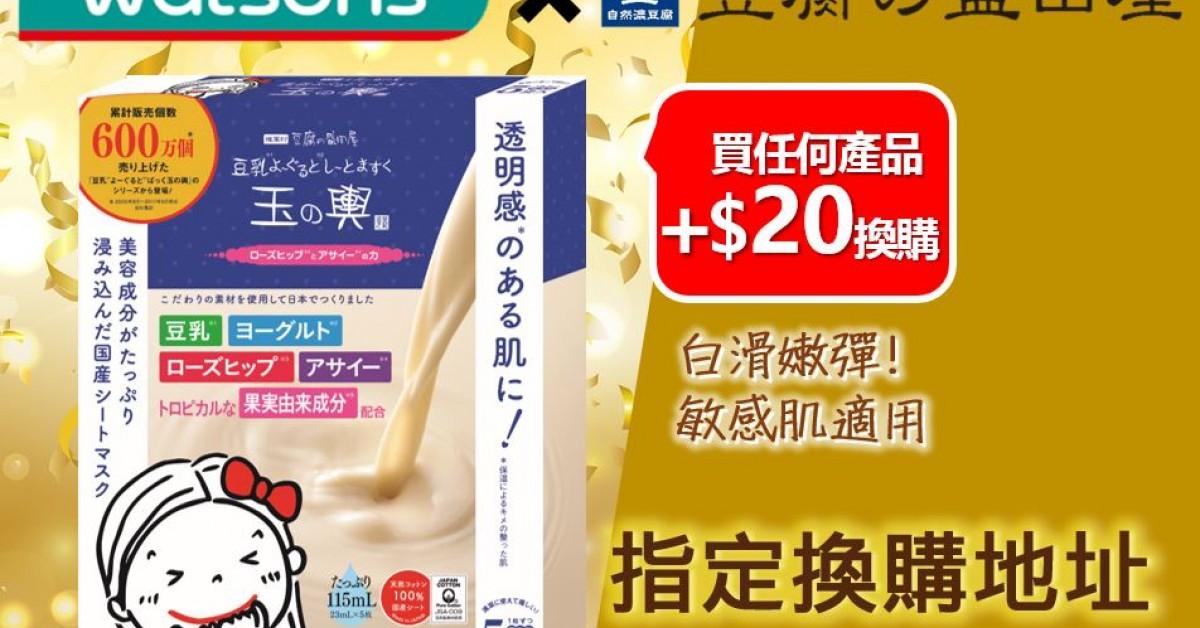屈臣氏 x 盛田屋豆腐面膜 $20美白保濕面膜換購地址