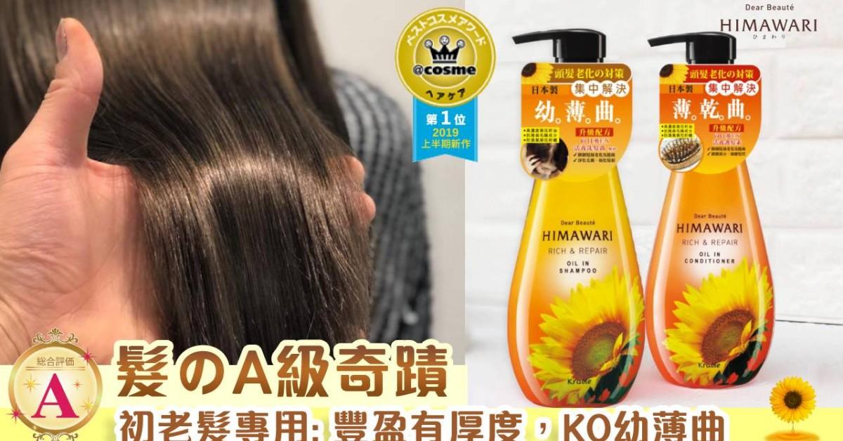 髮のA級奇蹟- 豐盈有厚度,KO幼薄曲