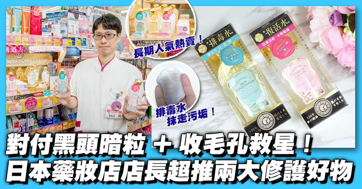 對付黑頭暗粒 + 收毛孔救星!日本藥妝店店長超推兩大修護好物