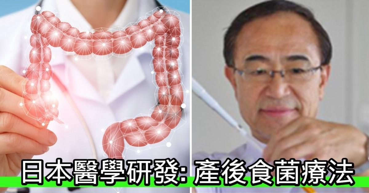 日本醫學研發: 產後食菌療法