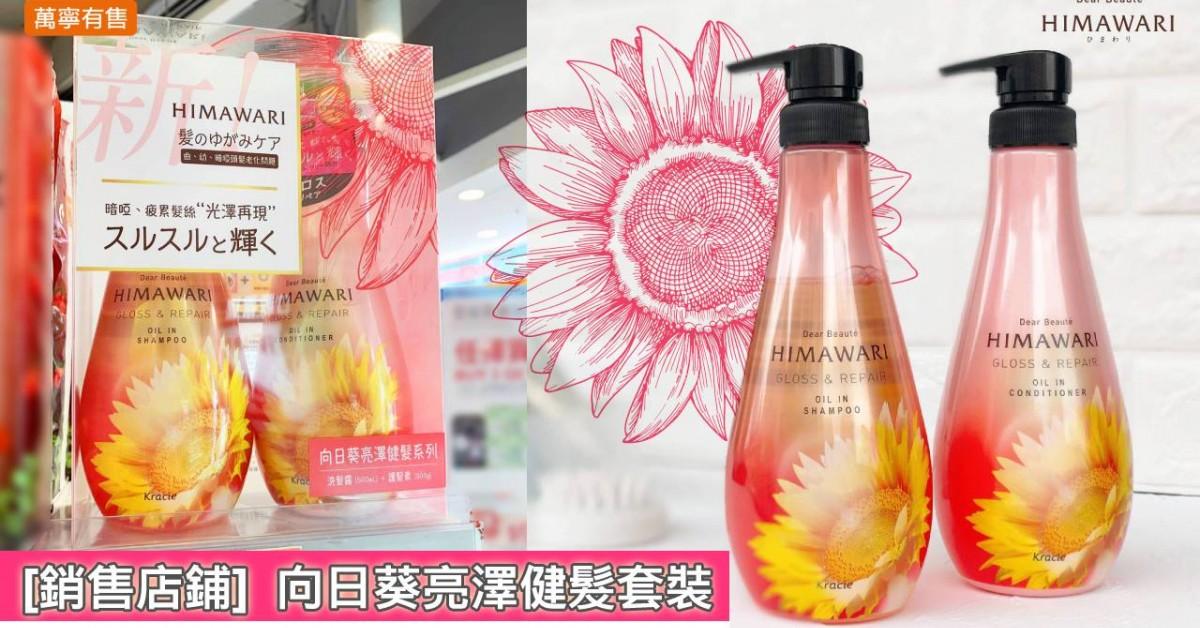 [銷售店鋪] HIMAWARI 粉紅色『向日葵亮澤健髮套裝』