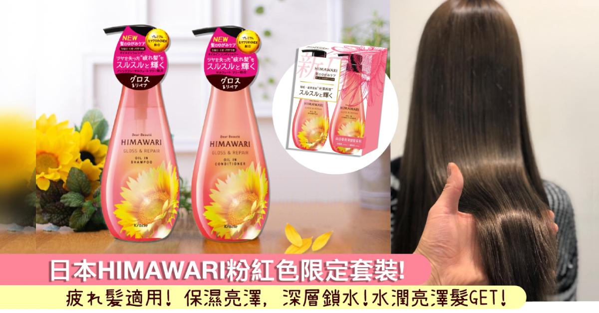 日本HIMAWARI粉紅色限定套裝!保濕亮澤, 深層鎖水!水潤亮澤髮GET!