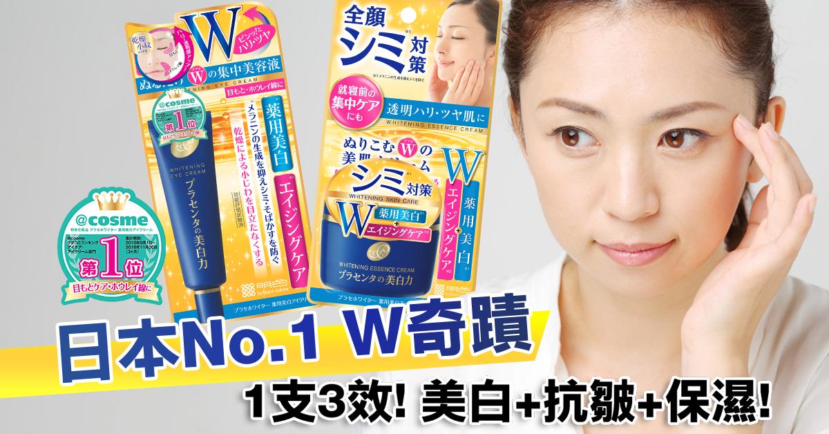 日本No.1 W奇蹟 1支3效!美白+抗皺+保濕!