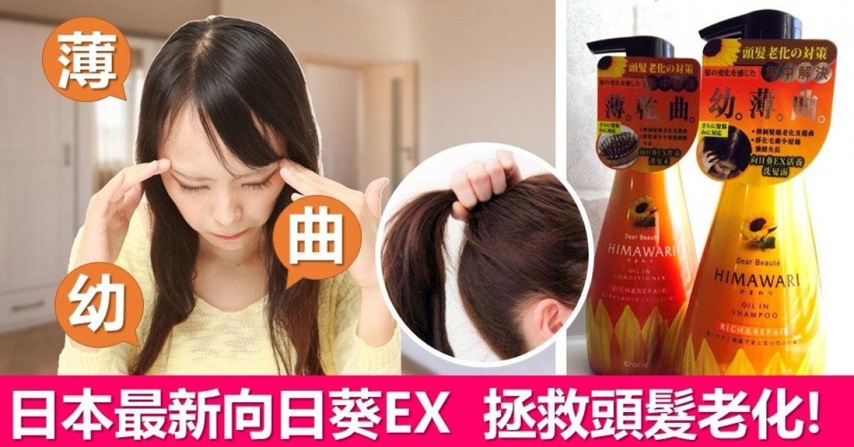頭髮老化3大徵狀,有就要注意! 【LDK評級:A】- Himawari 洗護系列