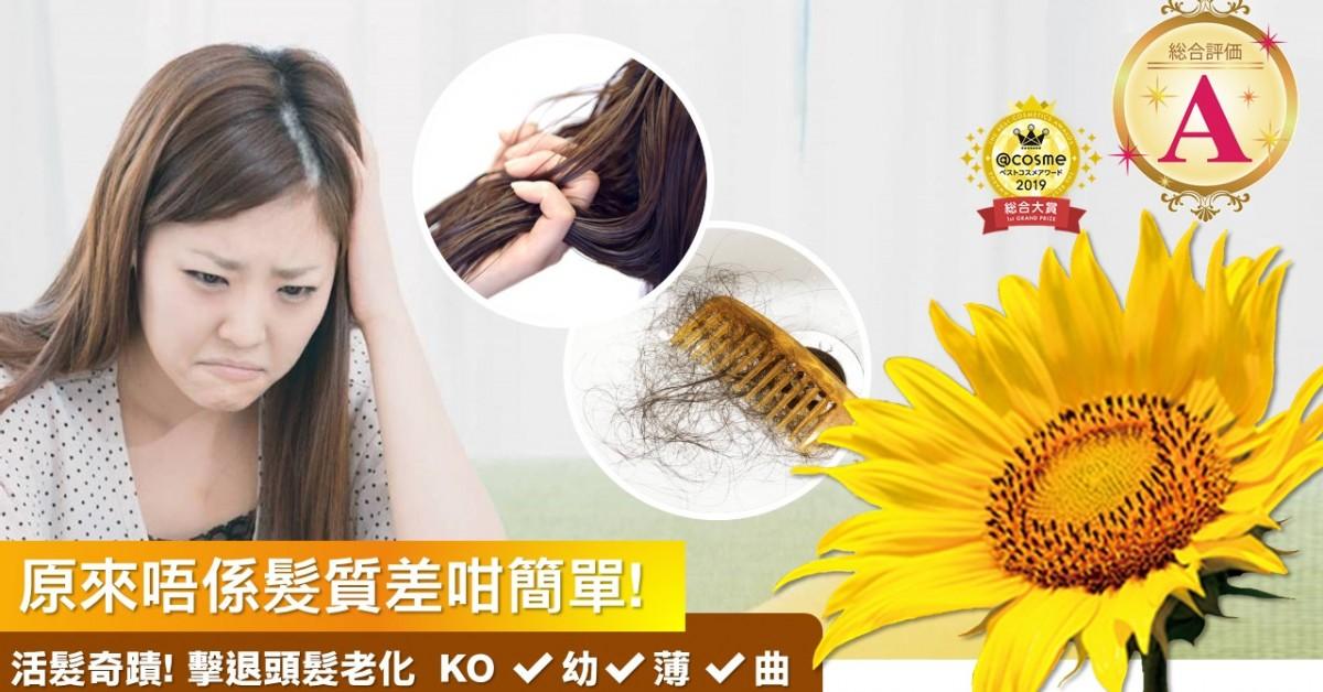 甩頭髮唔係髮質差咁簡單? ︳ 頭髮老化の對策