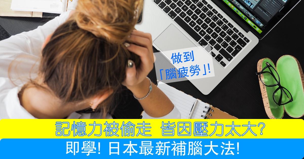 記憶力被偷走 皆因壓力太大?  即學! 日本最新補腦大法