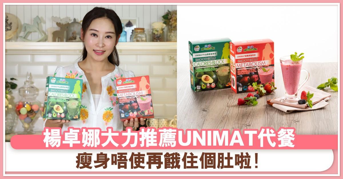 楊卓娜大力推薦UNIMAT代餐 瘦身唔使再餓住個肚啦!