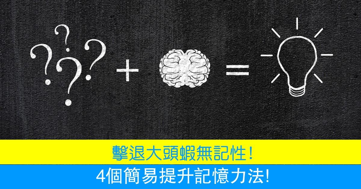 及早護腦!擊退大頭蝦無記性! 4個簡易提升記憶力方法!