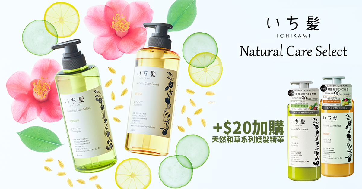 日本 Kracie 研發的 ICHIKAMI 天然和草系列 Natural Care Select 正式登陸香港