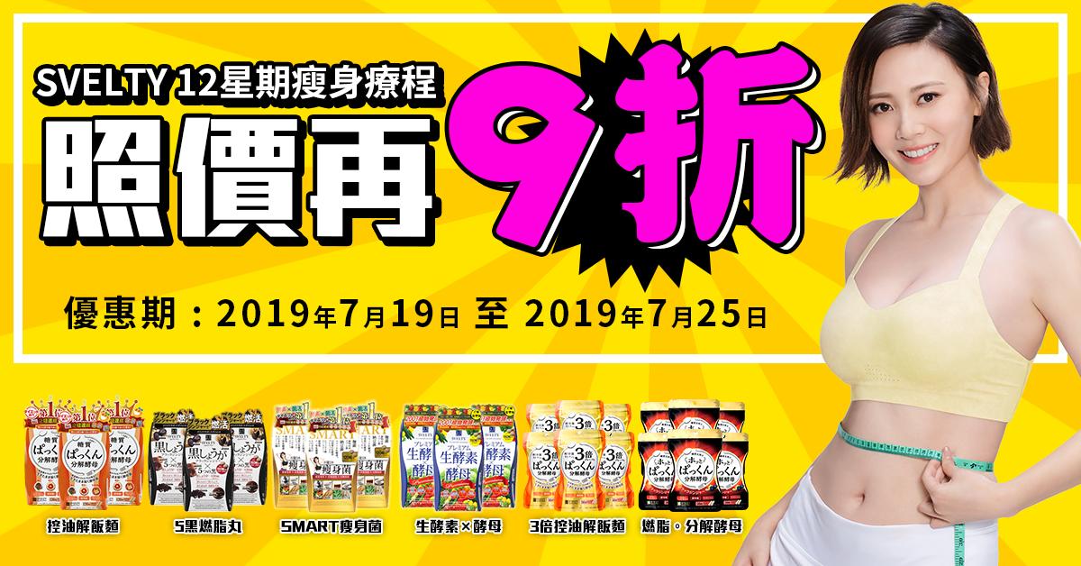 指定Svelty套裝額外9折!!