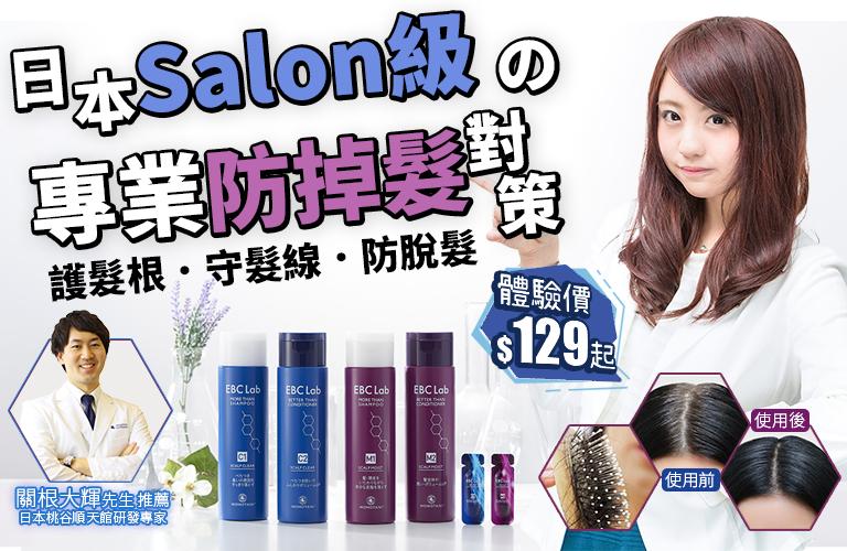 日本salon級專業防掉髮