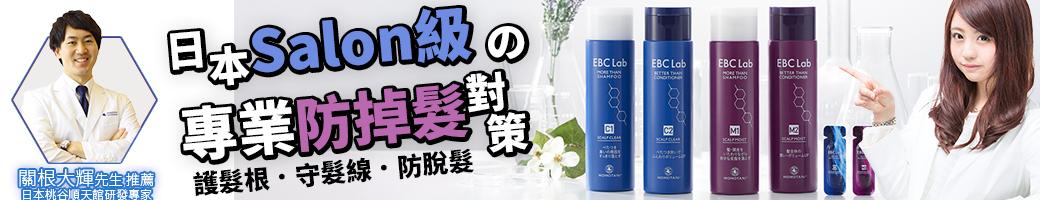 EBC Lab