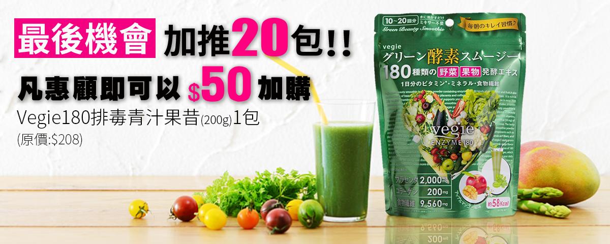 Vegie 180青汁果昔($50優惠)